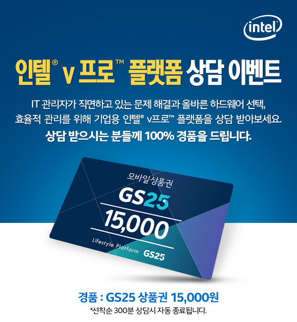 Intel vPro Platform Event